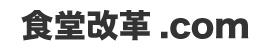 食堂改革.com